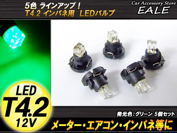 インパネ球 5個セット T4.2 2LED グリーン メーターエアコンスイッチ等 ( R-50 )