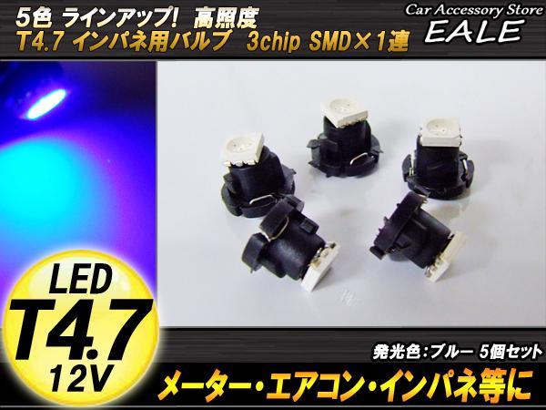 インパネ球 5個セット T4.7 SMD ブルー メーターエアコンスイッチ等 ( R-52 )