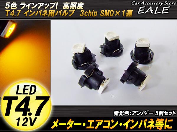 インパネ球 5個セット T4.7 SMD アンバー メーターエアコンスイッチ等 ( R-53 )