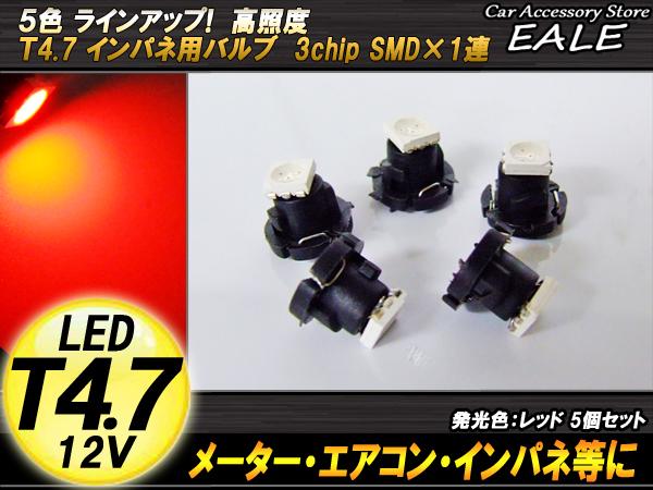 インパネ球 5個セット T4.7 SMD レッド メーターエアコンスイッチ等 ( R-54 )