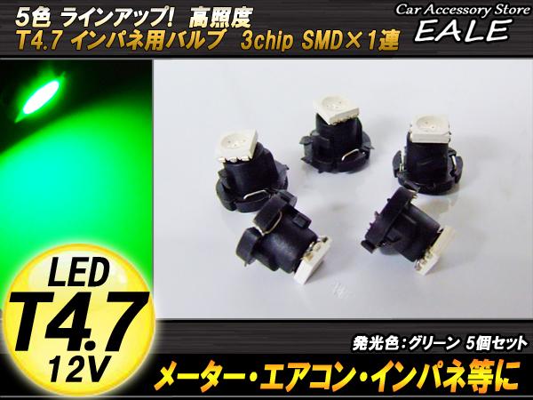 インパネ球 5個セット T4.7 SMD グリーン メーターエアコンスイッチ等 ( R-55 )