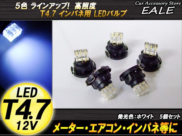 インパネ球 5個セット T4.7 3LED ホワイト メーターエアコンスイッチ等 ( R-56 )