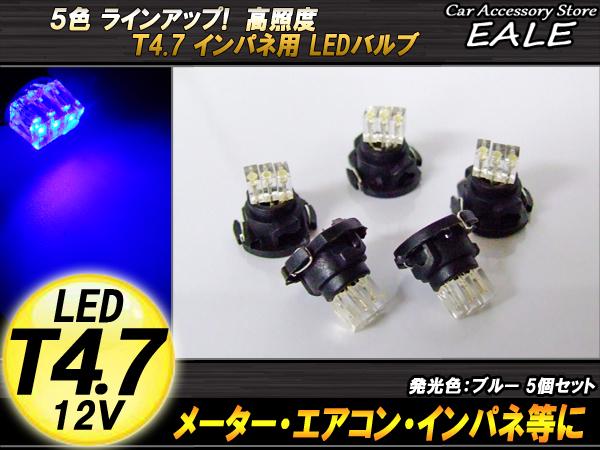 インパネ球 5個セット T4.7 3LED ブルー メーターエアコンスイッチ等 ( R-57 )