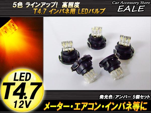インパネ球 5個セット T4.7 3LED アンバー メーターエアコンスイッチ等 ( R-58 )