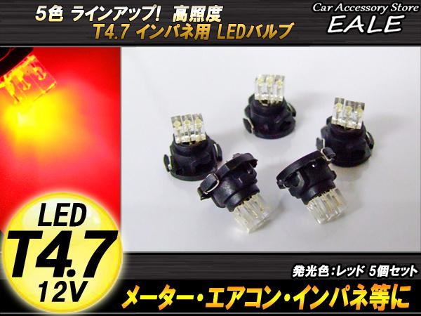 インパネ球 5個セット T4.7 3LED レッド メーターエアコンスイッチ等 ( R-59 )