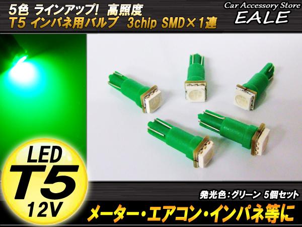 インパネ球 5個セット T5 SMDグリーンバルブ インパネ・メーターLED化 ( R-65 )
