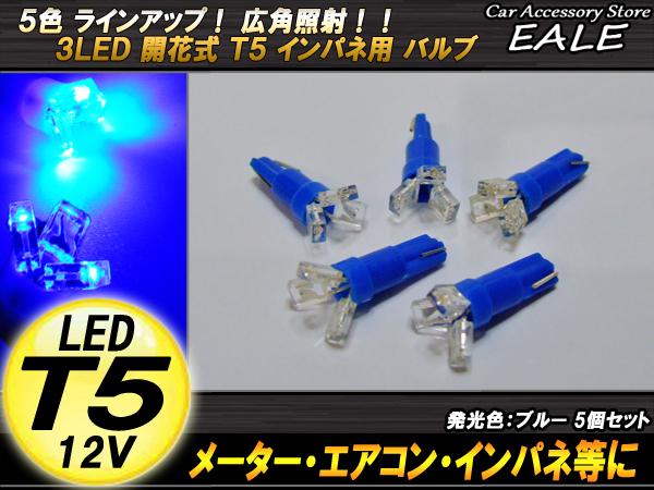 インパネ球 5個セット 超拡散開花式 T5 ブルー LEDバルブ インパネに ( R-67 )