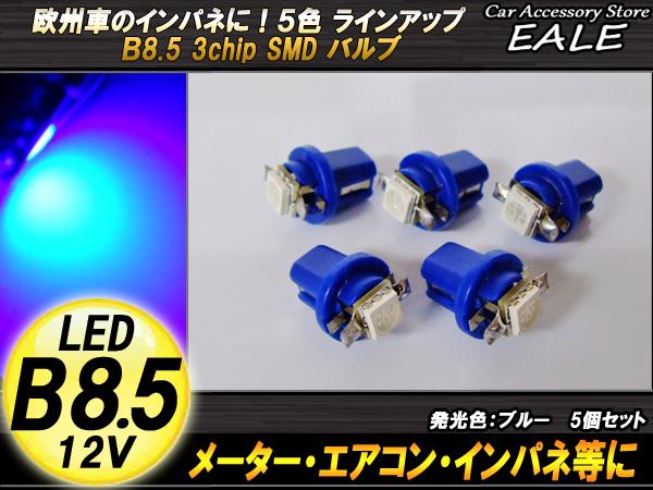 インパネ球 5個 ベンツ・BMW等のメーター球に B8.5 ブルー SMDバルブ ( R-72 )