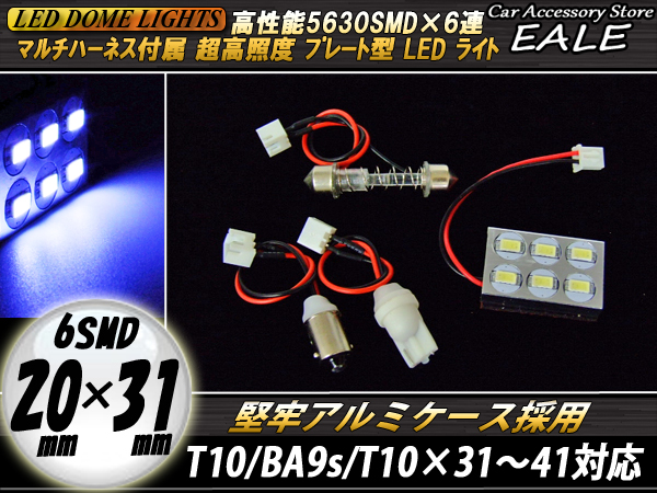 ルームランプ 高品質 5630SMD×6連使用 汎用 マルチ配線付 ( R-80 )