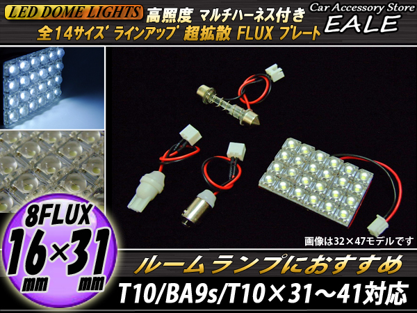 汎用 FLUXプレート型ライト 8FLUX 高照度ルームランプ マルチ配線付 ( R-90 )