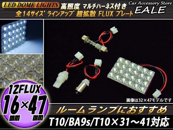 汎用 FLUXプレート型ライト 12FLUX 高照度ルームランプ マルチ配線付 ( R-92 )