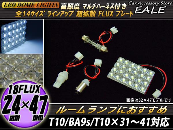 汎用 FLUXプレート型ライト 18FLUX 高照度ルームランプ マルチ配線付 ( R-96 )