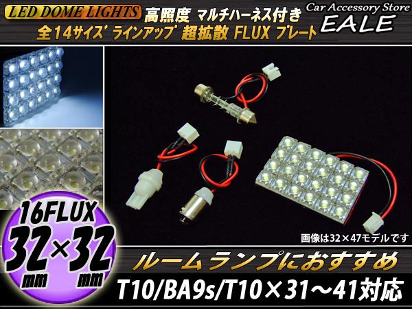 汎用 FLUXプレート型ライト 16FLUX 高照度ルームランプ マルチ配線付 ( R-97 )
