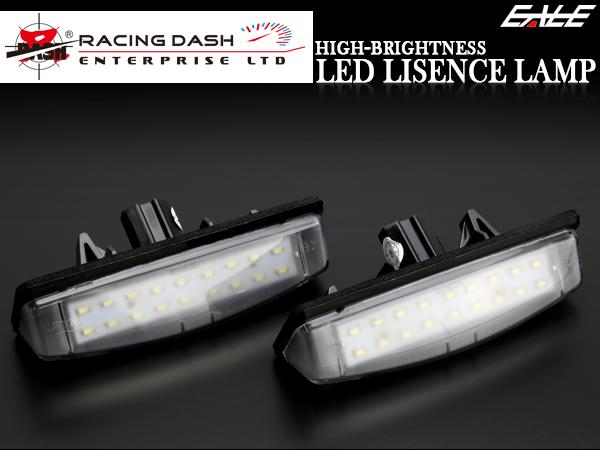 レーシングダッシュ LED ライセンスランプ(ナンバー灯) 16系 アリスト/アルテッツァ/20系 イプサム/110系 ヴェロッサ マーク2/80系 シエンタ/30系 セルシオ/30系 ハリアー/プラッツ/10系 プリウス/ベルタ/100系 ラクティス/レクサス HS250h ANF10 5603845W RD001