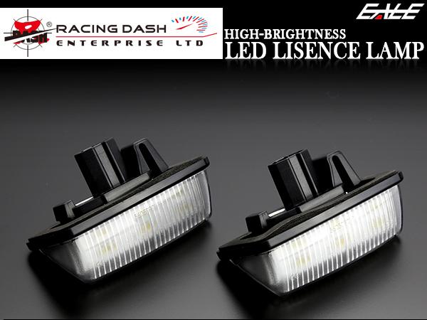 レーシングダッシュ LED ライセンスランプ(ナンバー灯) AE111 カローラ スプリンター/10系 アルファード/10系 ウィッシュ/60系 70系 ノア ヴォクシー/30系 50系 エスティマ/18系 200系 クラウン/マジェスタ/NZE121 ZZE12 カローラ フィールダー 5605090W RD002