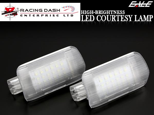 レーシングダッシュ LED カーテシランプ 18系 200系 210系クラウン  30系 ハリアー 20系 30系 40系 50系 プリウス 120系 130系 マークX 200系 ランドクルーザー 20系 30系 アルファード ヴェルファイア 50系 エスティマ レクサス LS460 LS600h RX350 RX450 5604698W RD003