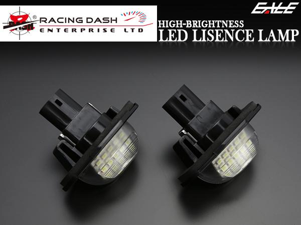 レーシングダッシュ LED ライセンスランプ(ナンバー灯) 20系 アルファード ヴェルファイア/20系 ウィッシュ/110系 イスト/150系 オーリス/140系 カローラ フィールダー/150系 カローラ ルミオン 5604884W RD004