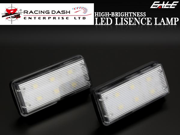 レーシングダッシュ LED ライセンスランプ(ナンバー灯) AZK10 SAI 前期 100系 200系 ランドクルーザー 120系 プラド 210系 クラウン AWS21 GRS21 GWS21 ハイブリッドも対応 5604275W RD005