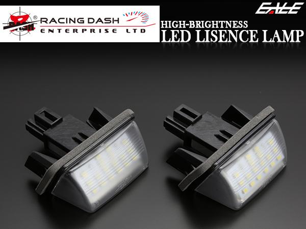 レーシングダッシュ LED ライセンスランプ(ナンバー灯) AZK10 SAI 後期 AVV50 カムリ 80系 ノア ヴォクシー エスクァイア ハイブリッドも対応 5605875W RD007