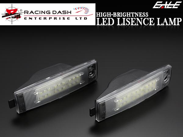 レーシングダッシュ LED ライセンスランプ(ナンバー灯) 200系 ハイエース レジアスエース 1型~4型対応 NCP30系 bB 10系 ハリアー ACA33 ヴァンガード RAV4 5605298W RD008