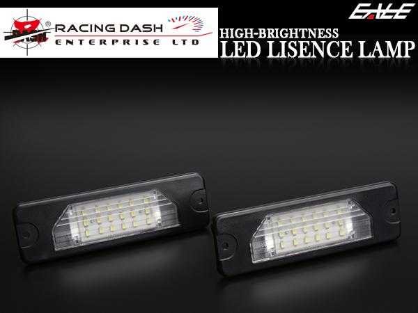 レーシングダッシュ LED ライセンスランプ(ナンバー灯) M35 ステージア A33 セフィーロ U30 バサラ N15 パルサー Y31 フーガ Y33 レパード E51 エルグランド Y33 グロリア セドリック 後期 Y33 Y51 シーマ C35 ローレル 5605007W RD016
