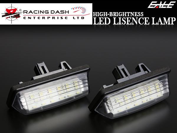 レーシングダッシュ LED ライセンスランプ(ナンバー灯)E52 エルグランド/E25 E26 キャラバン NV350/C25 C26 セレナ/E11 E12 ノート/Y12 ウイングロード/B17 シルフィ/J31 J32 L33 ティアナ/SC11 ティーダ ラティオ 5605005W RD017