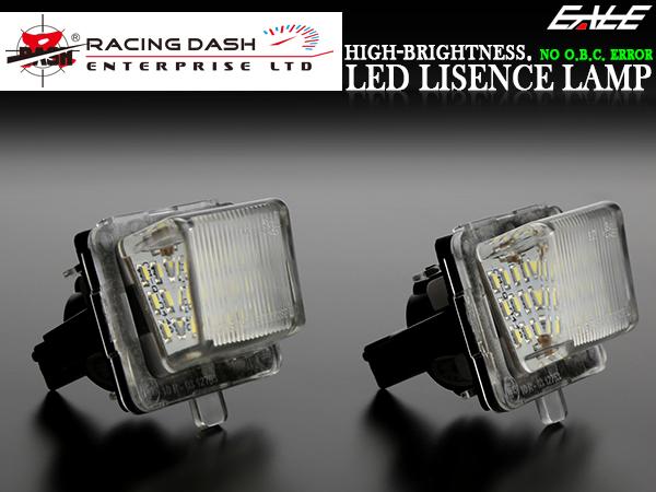レーシングダッシュ LED ライセンスランプ(ナンバー灯) メルセデス ベンツ Cクラス W204 セダン   S204 ワゴン   C207 クーペ Eクラス W212 セダン S212 ワゴン C207 クーペ A207 カブリオレ Sクラス W221   CLクラス C216 前期 キャンセラー内蔵 5603784W RD026
