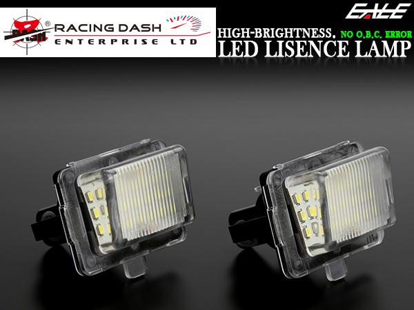 レーシングダッシュ LED ライセンスランプ(ナンバー灯) メルセデス ベンツ CLAクラス C117 Cクラス W205 Eクラス W212 セダン C207 クーペ A207 カブリオレ Cクラス W204 セダン S204 ワゴン C204 クーペ Sクラス W221 W222 CLクラス C216 キャンセラー内蔵 5605864W RD029