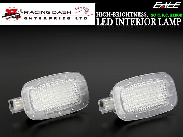 レーシングダッシュ LED インテリアランプ メルセデス ベンツ 汎用型 カーテシランプ フットランプ ルームランプ等 5604462W RD030