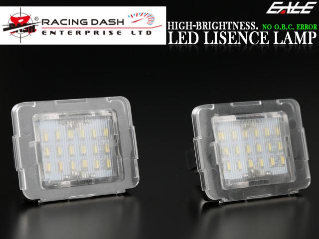 レーシングダッシュ LEDライセンスランプ ベンツ A C CLA GLA GLC GLK GL M SLK V ナンバー灯 RD031