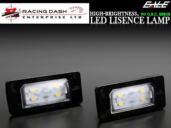 レーシングダッシュ LED ライセンスランプ(ナンバー灯) BMW 1シリーズ E88 E82 E82 eDrive 3シリーズ E46 (M3 CSL) E90 E91 E92 E93 F30 F31 F34 4シリーズ E46 F32 F33 F83 F36 5シリーズ E39 E60 E61 F10 F11 X6シリーズ E71 E72 F16 キャンセラー内蔵 RD041