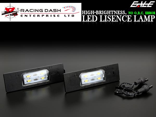 レーシングダッシュ LED ライセンスランプ(ナンバー灯) BMW 1シリーズ E87 E82 E88 6シリーズ E63 E64 7シリーズ E85 E86 BMW MINI ミニ R55 クラブマン R56 カントリーマン 5606864W RD042