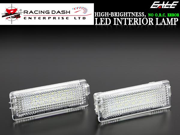 レーシングダッシュ LED インテリアランプ BMW 2ピン 汎用 カーテシランプ フットランプ ラゲッジランプ ルームランプ等 5603728W RD043