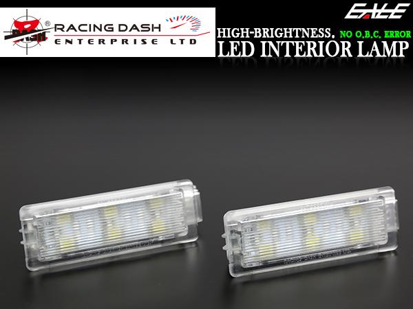 レーシングダッシュ LED インテリアランプ BMW 4ピン 汎用 カーテシランプ フットランプ ラゲッジランプ ルームランプ等 5605887W RD044