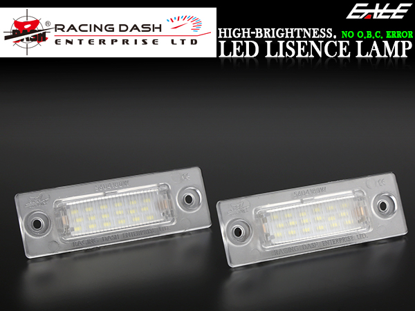 レーシングダッシュ LED ライセンスランプ(ナンバー灯) VW ゴルフ プラス 1K   ジェッタ A5 1K パサート ヴァリアント B6 3C   パサート セダン B5.5 3B ゴルフ トゥーラン 1T   キャンセラー内蔵 5604180W RD051