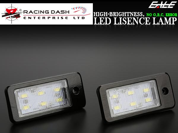 レーシングダッシュ LED ライセンスランプ(ナンバー灯) アウディ A3 S3 8P 8PA   A3 カブリオレ 8V   A4 S4 B6系 8E 8H   A6 S6 C6系 4F   A8 S8 D3系 4E D4系 4H   Q7 4L キャンセラー内蔵 5605133W RD061