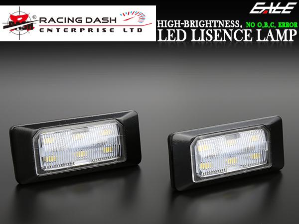 レーシングダッシュ LED ライセンスランプ(ナンバー灯) VW ゴルフ プラス 2009年~ ゴルフ6 ヴァリアント 5K ゴルフ7 ヴァリアント 5G パサート ヴァリアント B6 3C B7 3C パサート セダン B7 3C トゥアレグ 7PC ゴルフ トゥーラン 1T キャンセラー内蔵 5605930W RD062