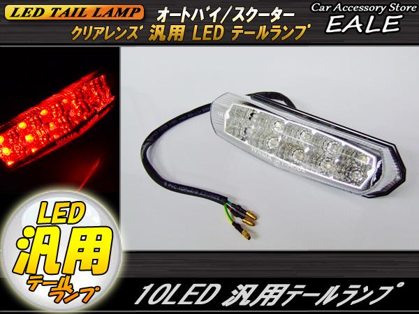 汎用 テールランプ テールライト クリアレンズ 10連LED 純正クオリティ S-10