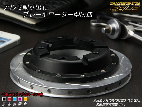 アルミ削り出し ブレーキローター型 灰皿 ( S-105 S-106 S-107 S-108 S-109)