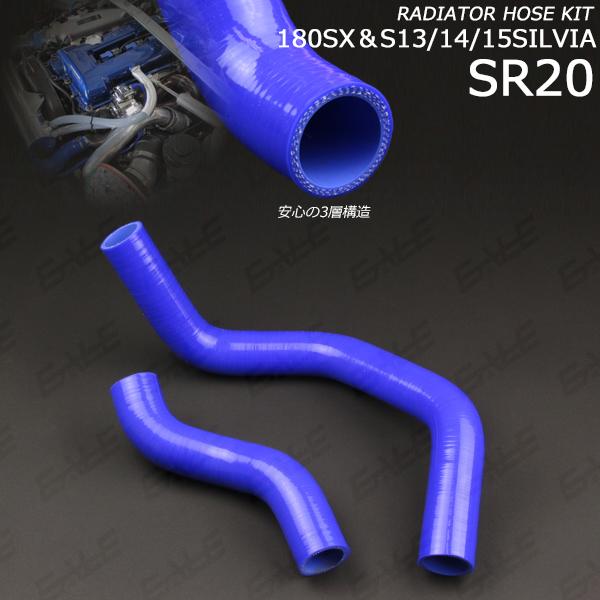 シリコン ラジエターホースキット 高品質3層 RPS13 S14 S15 SR20 ( S-110 )