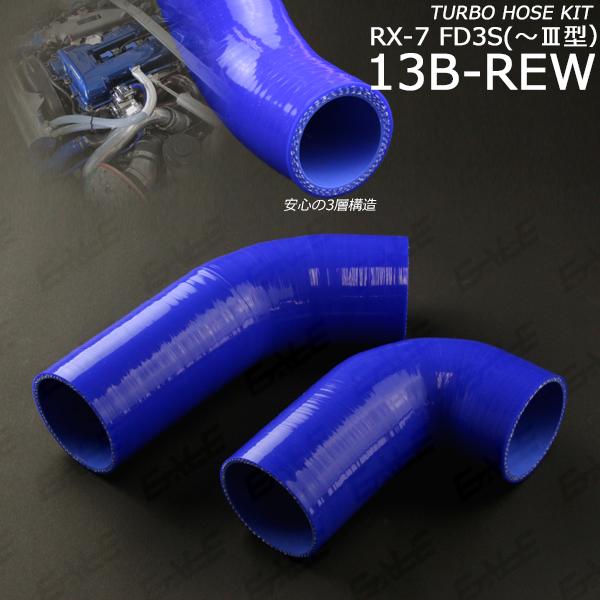 ターボホースキット 高品質3層 シリコン製 RX-7 FD3S I~III型 ( S-114 )
