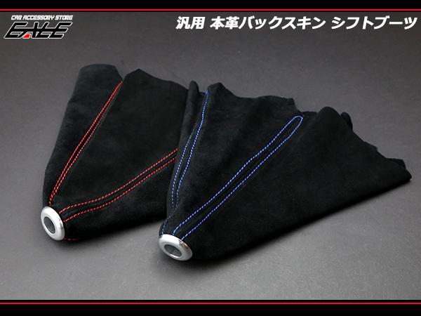【ネコポス可】 本革 バックスキン 汎用 シフトブーツ レッドステッチ ブルーステッチ ( S-15 S-16)