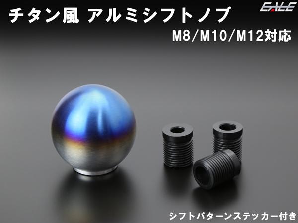 汎用 シフトノブ チタン風 A型 アルミ削り出し M8   M10   M12 P1.25   P1.5対応 シフトパターン ステッカー付き S-161