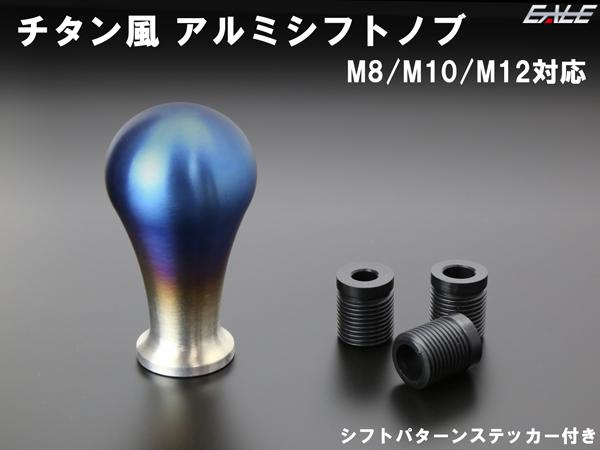 汎用 シフトノブ チタン風 B型 アルミ削り出し M8   M10   M12 P1.25   P1.5対応 シフトパターン ステッカー付き S-162