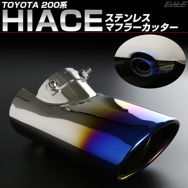 200系 ハイエース レジアスエース 専用 ステンレス製 マフラーカッター チタンカラー S-169