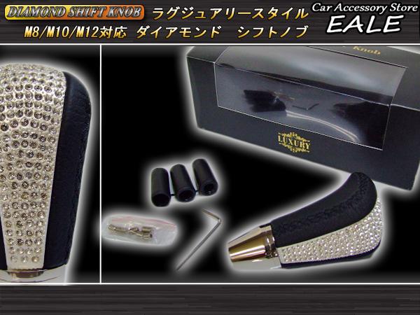 本革 ダイヤモンドクリスタル ラグジュアリーシフトノブ ( S-17 )