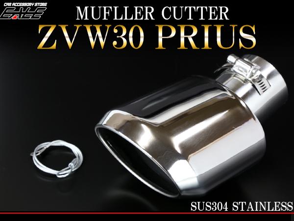 ZVW30 プリウス専用 ステンレスマフラーカッター オーバル ( S-170 )