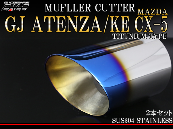 GJ アテンザ   KE CX-5 チタン調 マフラーカッター 2本 ( S-175 )