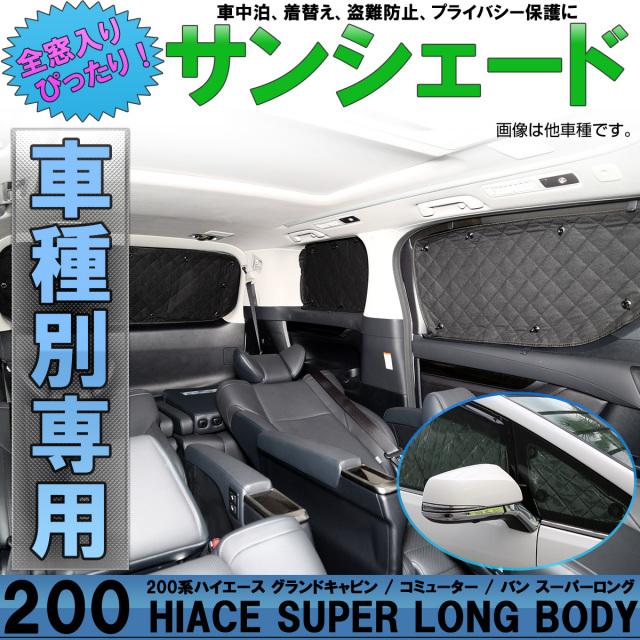 200系 ハイエース グランドキャビン コミューター スーパーロング 専用設計 サンシェード全窓用セット 5層構造 ブラックメッシュ S-179