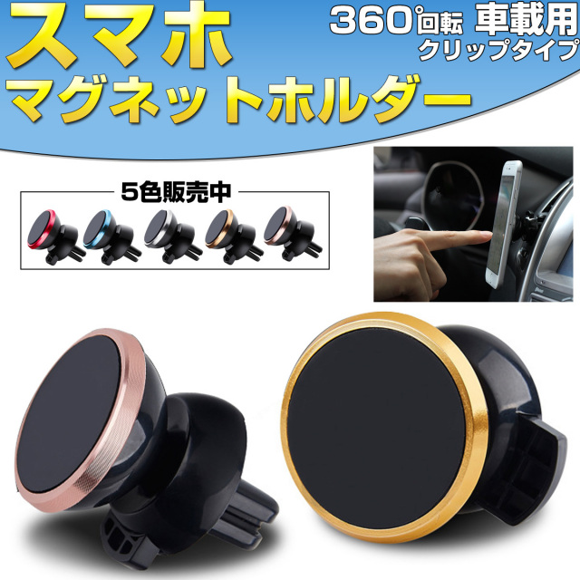 スマートフォン 車載用 マグネット式 ホルダー 5色 360度回転 角度調整可 エアコン送風口に磁石で設置 S-180